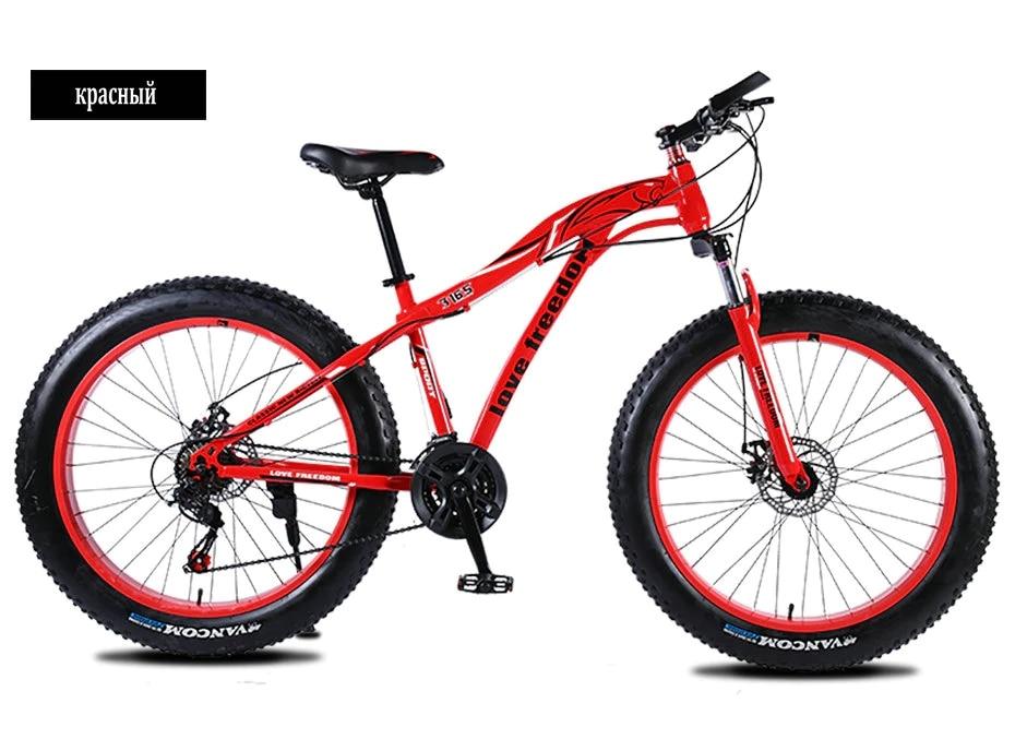 UTB8D EhrXfJXKJkSamHq6zLyVXaB Love Freedom  Hot Sale 7/21/24/27 Speed Snow Bike 26-inch 4.0 Fat Bicycle Mechanical disc brake Mountain Bike Free Delivery