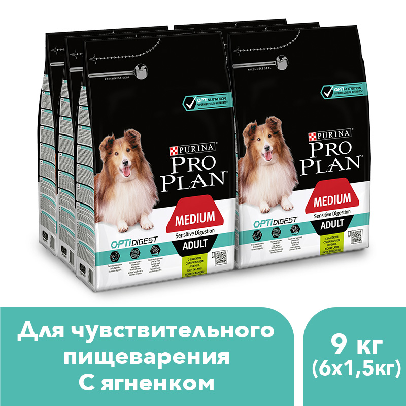 Pro Plan dry food for adult medium-sized dogs with sensitive digestion with OPTIDIGEST complex with lamb and rice, 9 kg. automatic dumpling gyoza press maker 7 6cm diameter sized