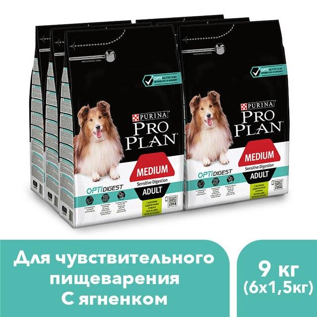 Сухой корм Pro Plan для взрослых собак средних пород с чувствительным пищеварением с комплексом OPTIDIGEST® с ягненком и рисом, 9 кг.