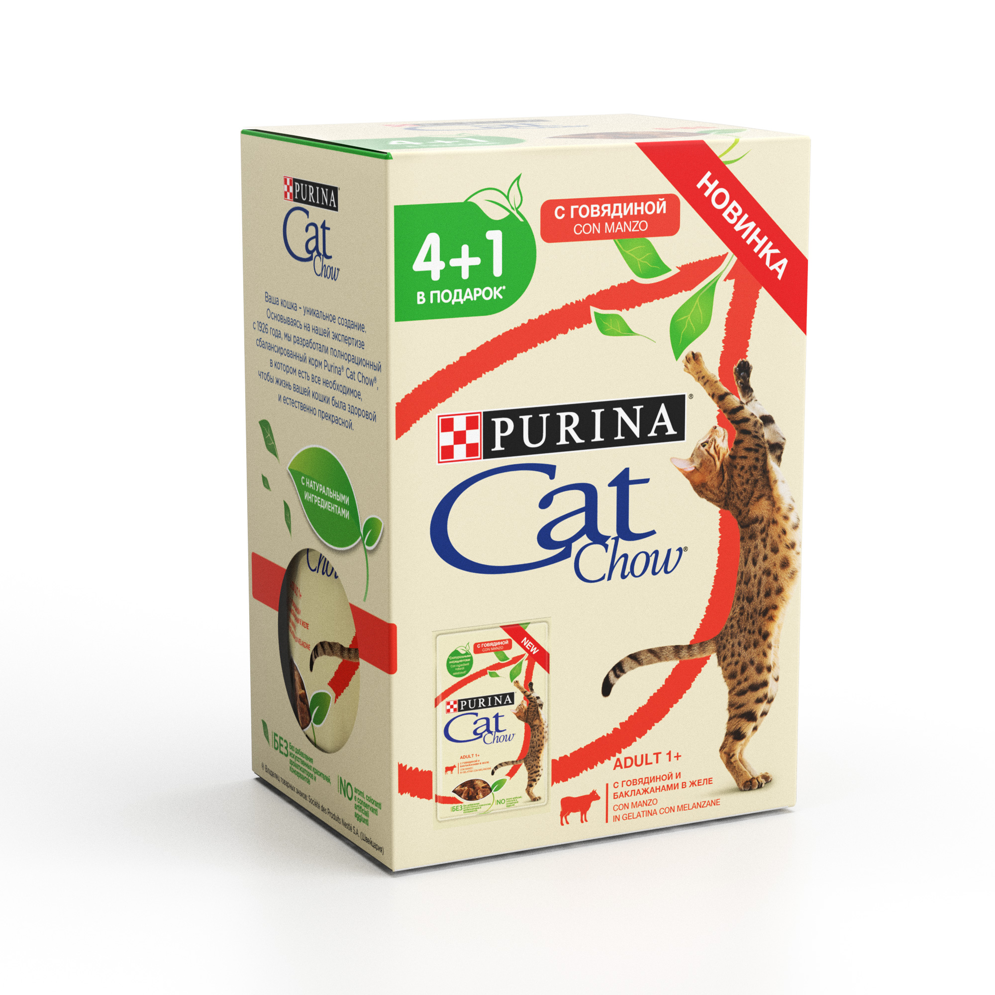 Promopak set: Cat Chow Wet Feed for Adult Cats with beef and eggplant, 60 pouch (12 x (4 + 1)) x 85 g потребительские товары oem neato 4 x 4 x neato botvac 70 75 80 85 silicone blades and brushes for neato botvac