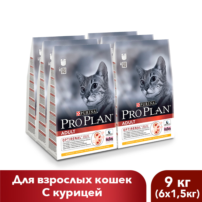 Dry food Pro Plan for adult cats with chicken, 9 kg. pro plan dry food for adult cats over 7 years old with chicken package 6x1 5 kg