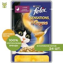 Felix Sensations пауч для кошек (кусочки в соусе), Утка и морковь, 24 * 85 г.