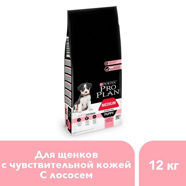 Сухой корм Pro Plan для щенков средних пород с чувствительной кожей с комплексом OPTIDERMA® с лососем и рисом, 12 кг.