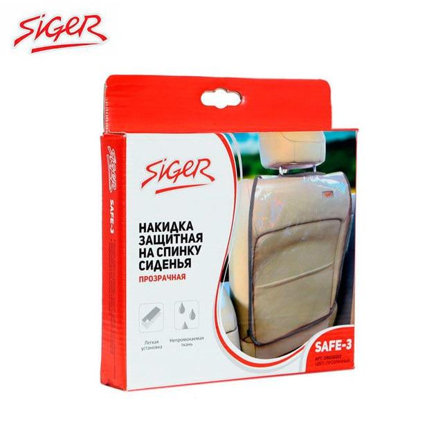 Накидка защитная на спинку сиденья Siger SAFE-3 прозрачная