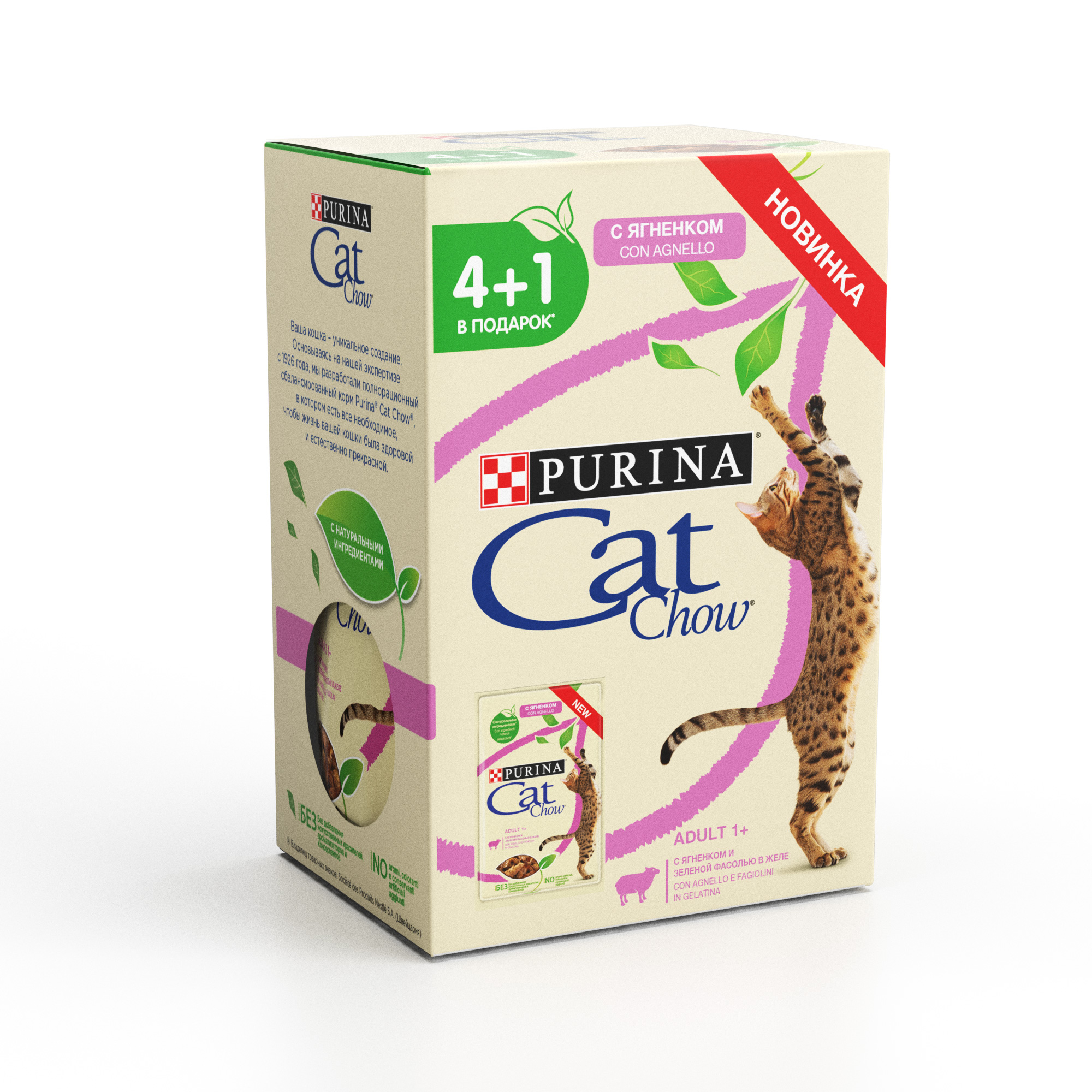 Promopak set: Cat Chow Wet Feed for Adult Cats with Lamb and Green Beans, 60 pouch (12 x (4 + 1)) x 85 g wet pro plan feed for adult cats with lamb in jelly 85 g x 24 pcs