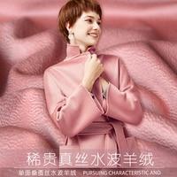 Coat fabric pink water ripple single silk cashmere wool fabrics width150cm 850gsm