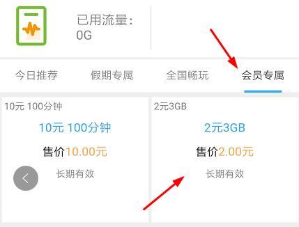 沃尊享公众号,每月2元3G流量包办理,长期有效&签到还有500M流量