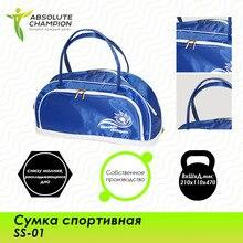 Спортивная сумка рюкзак для детей портфель на молнии Absolute Champion