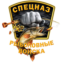 CS-001# 16.8*15 cm fishing troops cool colorful car sticker and decal for rea  window/bumper auto stickers