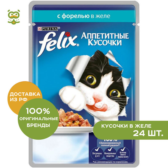 Felix Аппетитные кусочки пауч для кошек (кусочки в желе), Форель, 24*85 г.