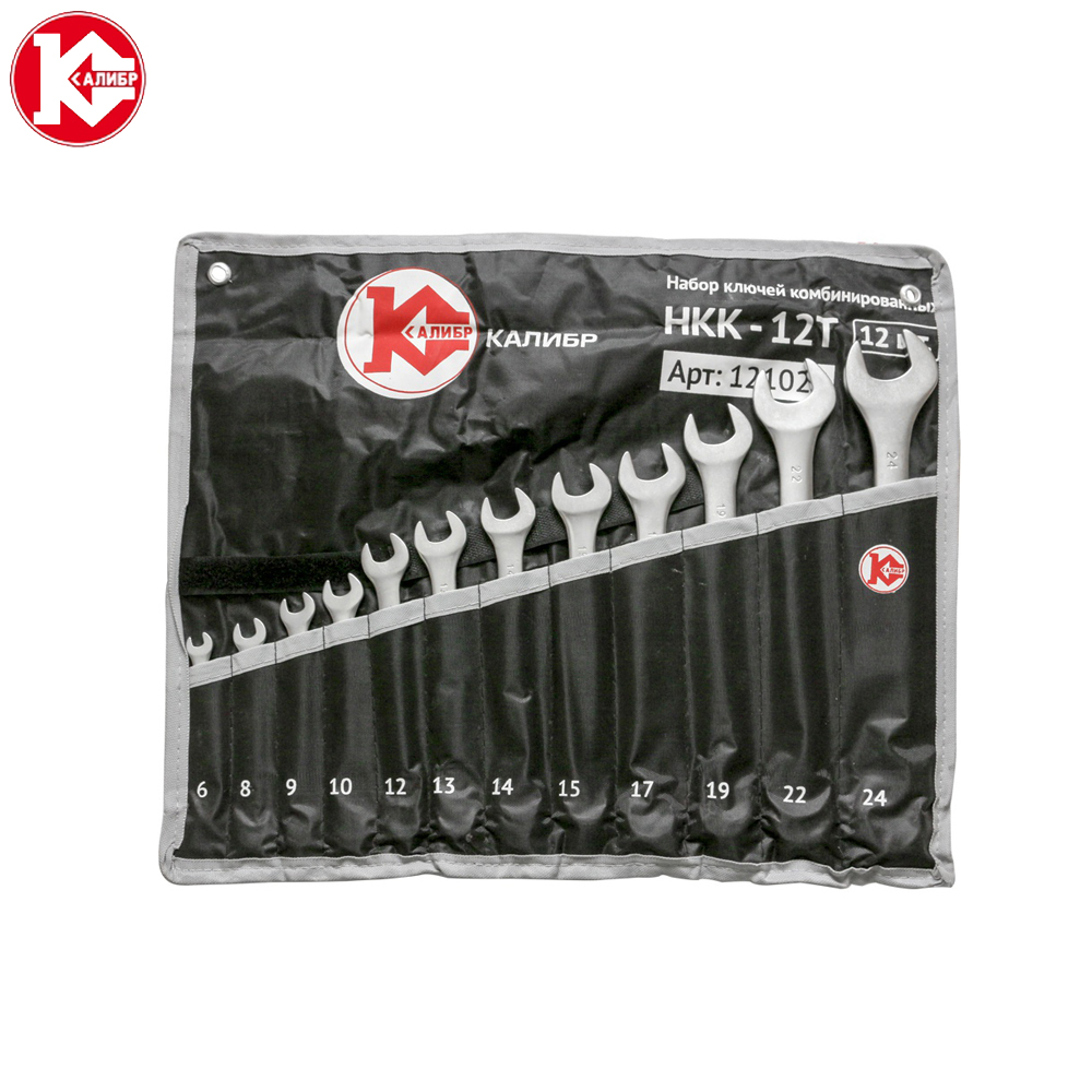 Wrench set Kalibr NKK-12T Open-Ring ratchet 12 pcs 6-24 mm Combination Spanner Set Hand Tools Wrenches a key of set cool metal keychain detachable edc key ring