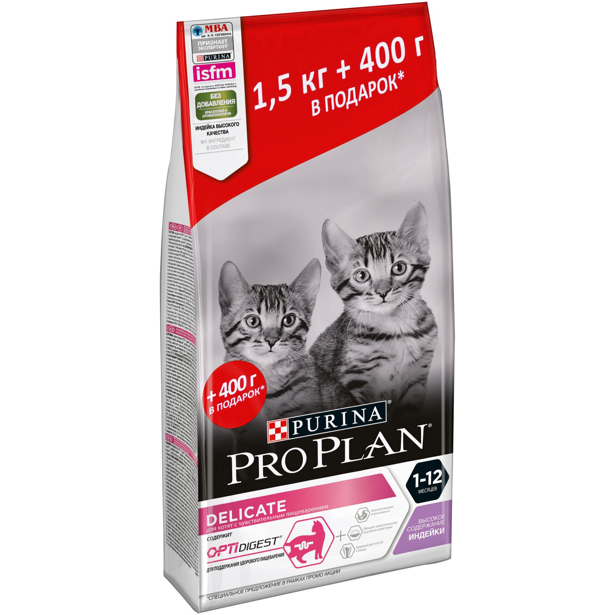 Promopak set: Pro Plan dry food for kittens with sensitive digestion and choosy for food, turkey, 6 pcs. x 1.9 kg цена