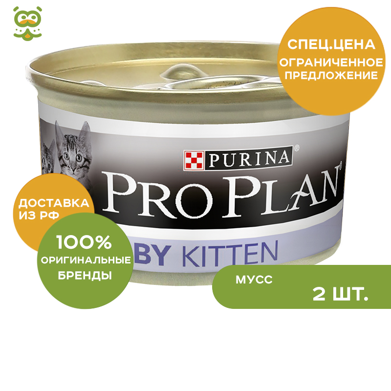Cat wet food Pro Plan canned food for kittens, (mousse), chicken, 2*85g. pro plan delicate adult canned promo 4 1 chicken turkey 5 85g