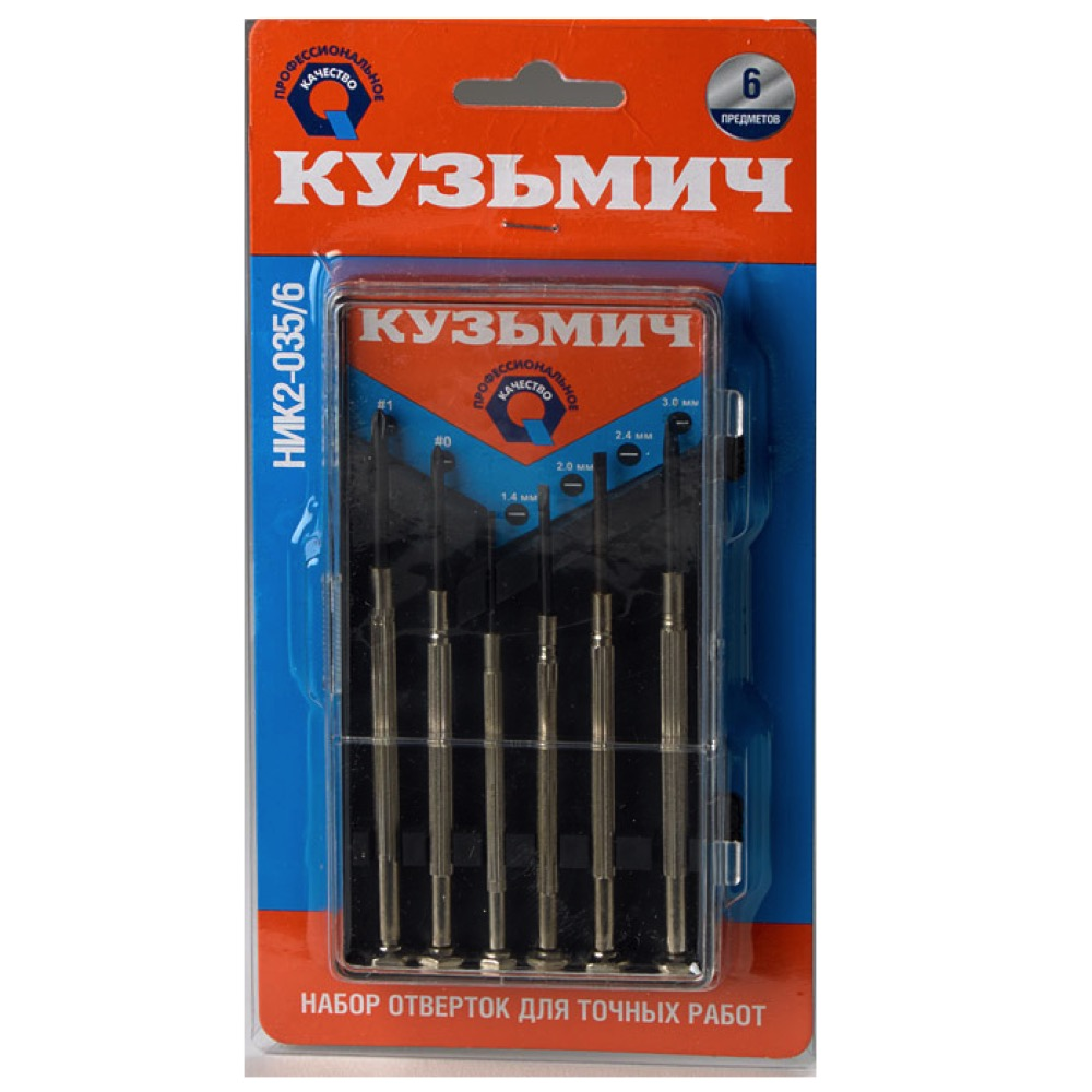 Hand Tool Sets Kuzmich NIK2-035/6 screwdrivers wrench set keys key heads for auto household repair tools