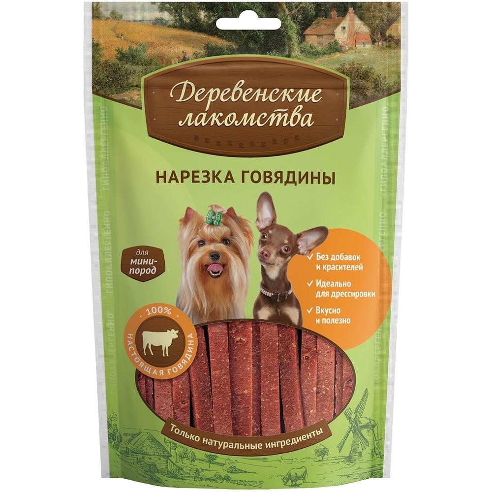 Деревенские лакомства нарезка говядины для собак мини-пород (55 г.)