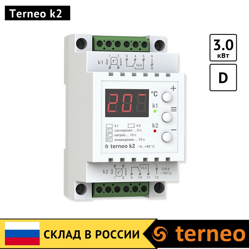 Terneo K2 -dual Channel Temperature Controller For Underfloor Heating On DIN Rail And Floor Thermoregulator Sensor (heat Cooling
