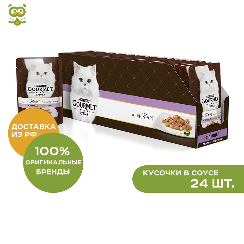 Cat wet food Gourmet A la carte cons for cats poultry, vegetables in gravy, 24*85g.