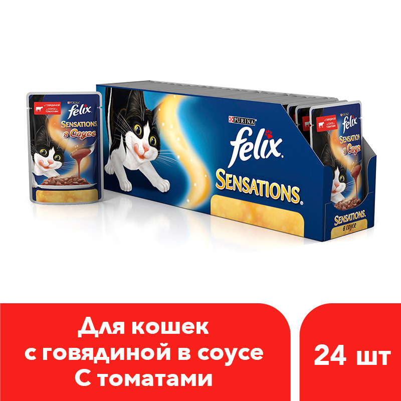 Wet food Felix Sensations in Amazing Sauce for cats with beef and tomato sauce, Pouch, 24x85 g. цена и фото