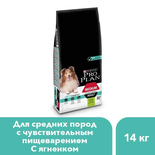 Pro Plan корм для собак средних пород с чувствительным пищеварением, ягненок и рис, 14 кг.