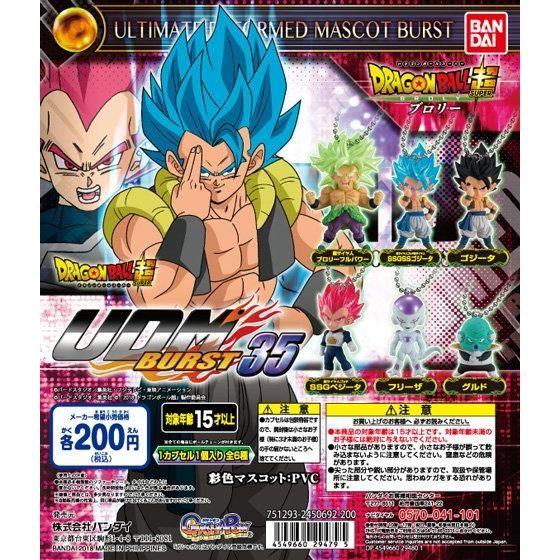 KEYCHAIN Dragon Ball UDM THE BEST 09 FREEZER