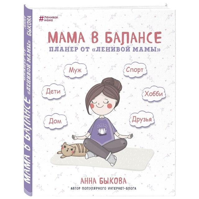 """Мама в балансе. Планер от """"ленивой мамы"""" (Анна Быкова, 978-5-04-100284-8, 176 стр., 16+)"""