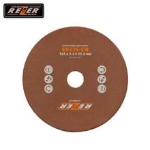 Шлифовальный диск Rezer EG-235-CN/EG-200-C 145x3,2x22,2 см