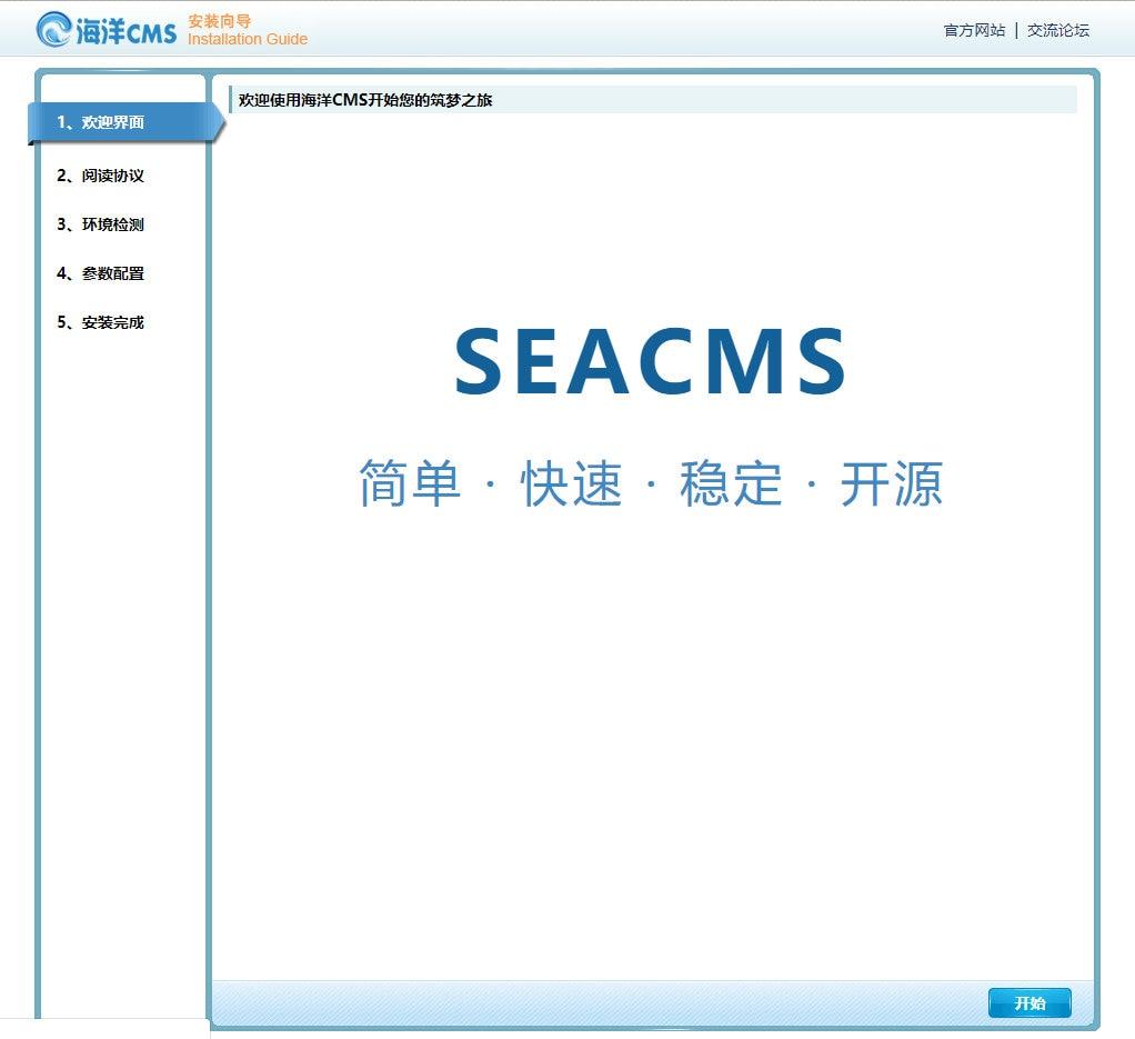 SEACMS安装