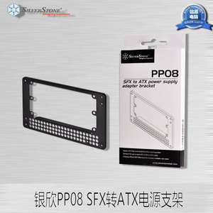Image 2 - SFX to ATX Power Supply Adapter Bracket PP08 SFX/SFX L Power Supply for ATX, Micro ATX and Mini ITX chassis.