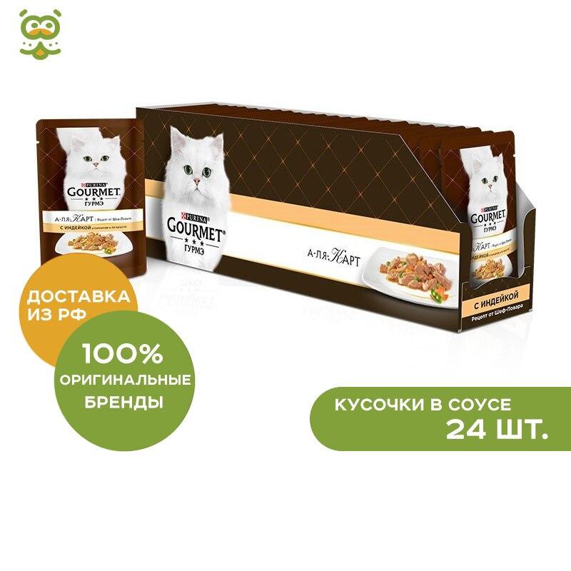 цены на Cat wet food Gourmet A la carte Cons for cats, turkey, vegetables in gravy, 24*85 g.  в интернет-магазинах