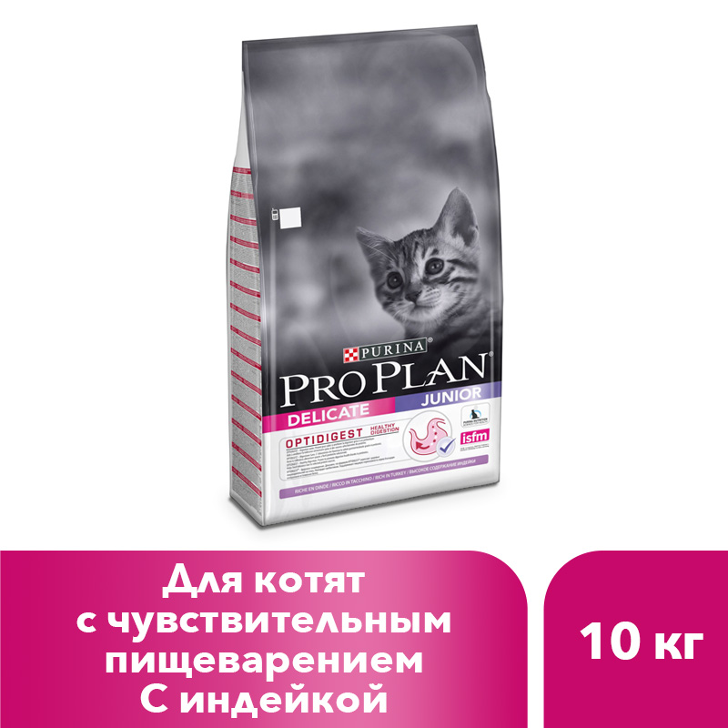 Pro Plan dry food for kittens with sensitive digestion or with special preferences in food, with turkey, 10kg professional household vacuum packaging sealing machine food sealer for dry wet powder food 220v