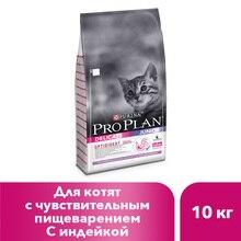 Сухой корм Pro Plan для котят с чувствительным пищеварением или с особыми предпочтениями в еде, с индейкой, 10 кг.