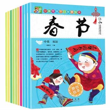 10 pièces/ensemble livres d'histoire de Festival traditionnel chinois livres d'images bilingues pour enfants/enfants avec Pinyin apprenant le chinois