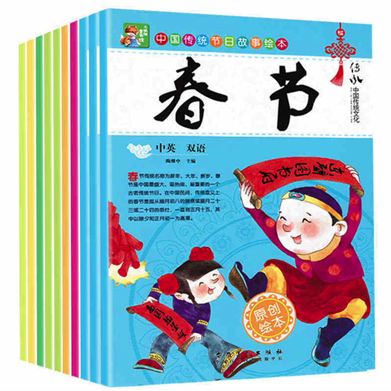 10Pcs/set Chinese Traditional Festival Story Books Bilingual Picture Books For Children/Kids With Pinyin Learning Chinese