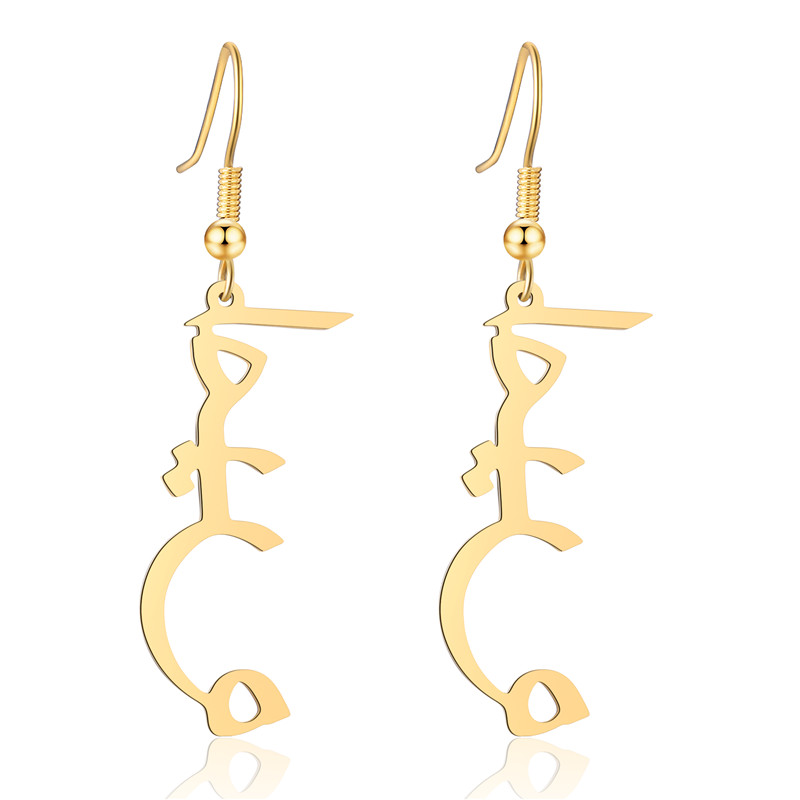 Personalized Arabic Name Earrings Women Jewelry Custom Stainless Steel Any Foreign Name Earrings Gift For Wedding Braidsmaid