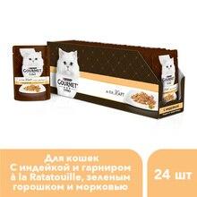 Влажный корм Gourmet A la Carte для кошек с индейкой и гарниром à la Ratatouille, зеленым горошком и морковью, Пауч, 24х85 г