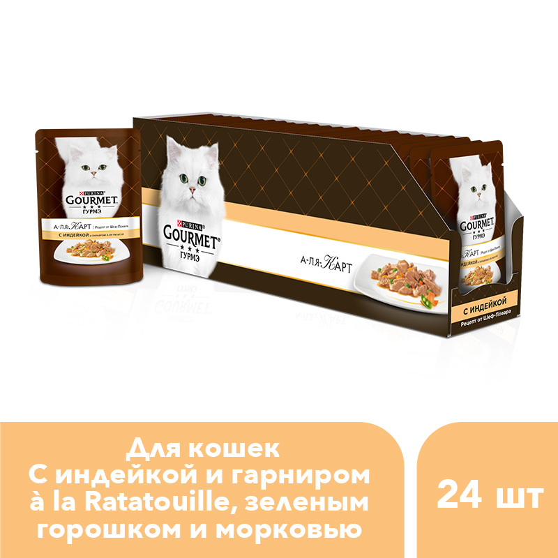 Wet food Gourmet A la Carte for cats with turkey and side dish a la Ratatouille, green peas and carrots, pouch, 24x85 g. wet food gourmet perle mini fillet for cats with turkey pouch 24x85 g