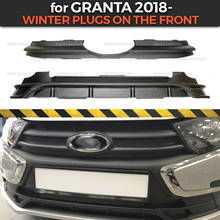 Winter plugs for Lada Granta- on front radiator grill and bumper ABS plastic guard sill car accessories protection styling