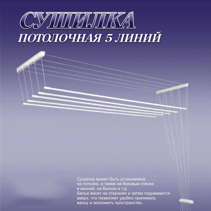 Dryer Rack Net Drying Clothing ceiling 452-042