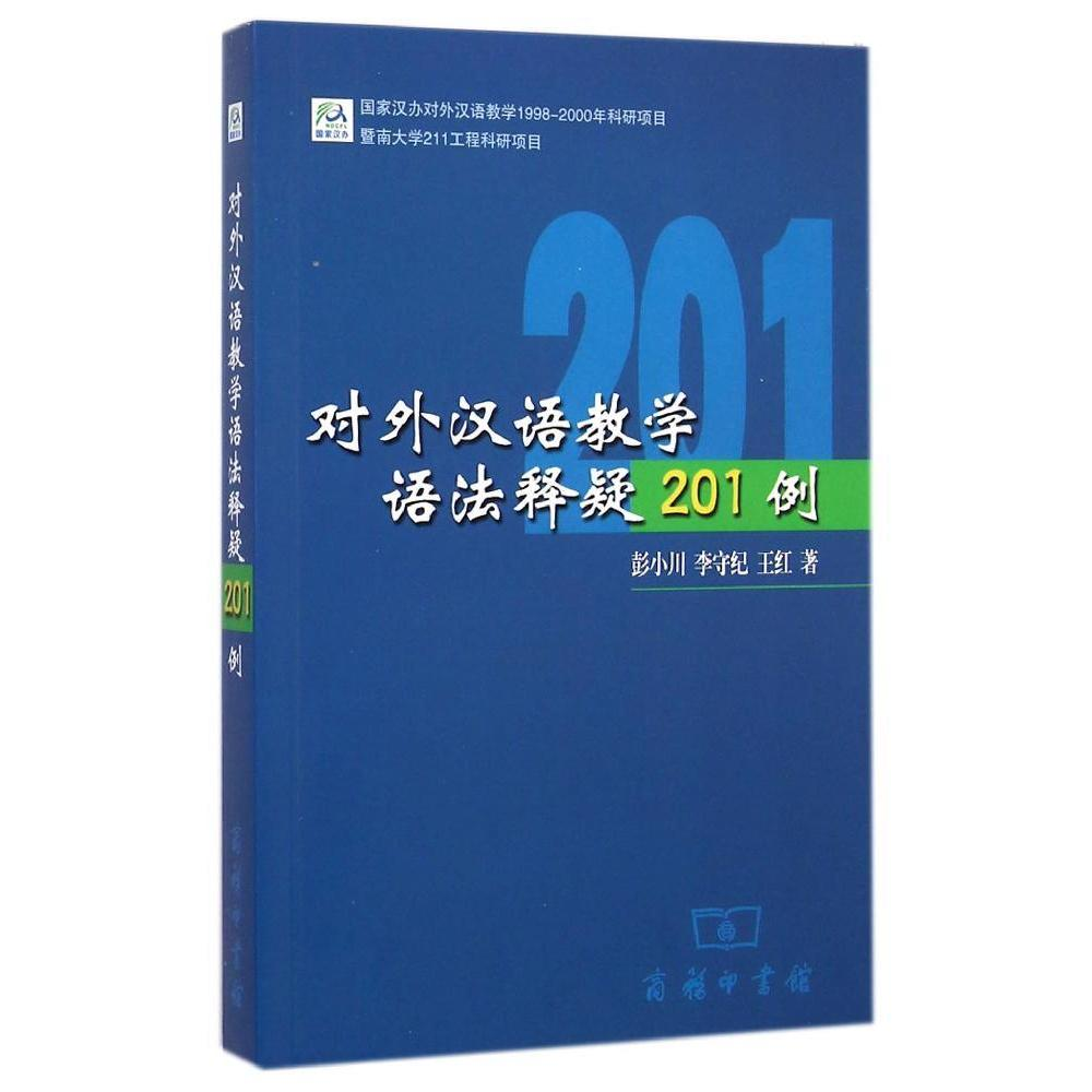 New Learning Chinese HSK students textbook:A Study of 201 Cases of Teaching Grammar of Teaching Chinese as a Foreign Language new hsk grammar succinctly scouring 6