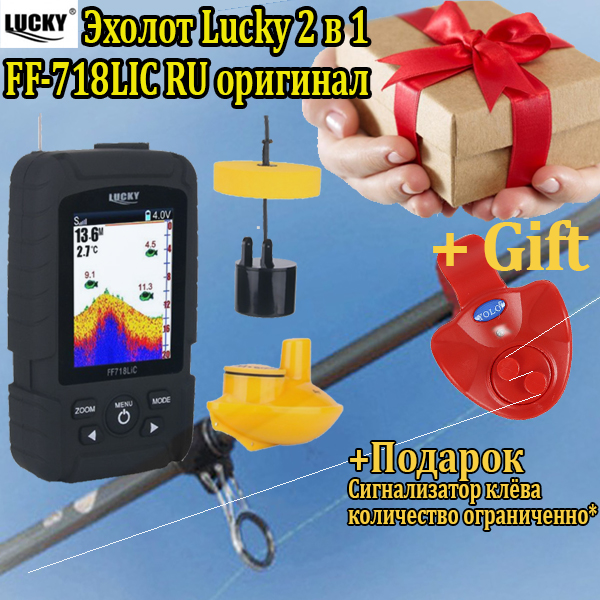 Lucky FF718LiC 2 in 1 fishfinder Russian Version Colored wireless fishfinder Wired Sensor English Russian