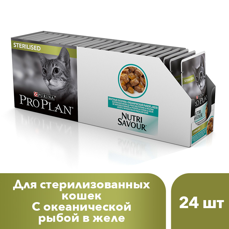 Pro Plan Nutri sour wet feed for adult sterilised cats and neutered cats with ocean fish in gravy, pouch, 24x85 g. цена 2017