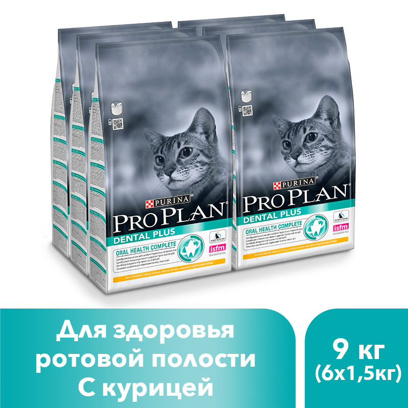Dry Pro Plan food for cats to maintain oral health with chicken, 9 kg. julie gauthier chicken health for dummies