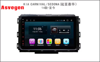 8 inch Android 8.1 Quad core 2GB RAM+16GB Car DVD Player For KIA Carnival 2014 2018 GPS Radio Stereo