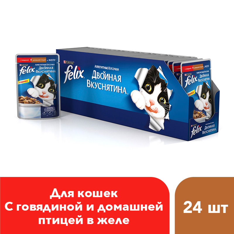 Wet food Felix Appetizing Pieces Double Yummy for cats with beef and poultry in jelly, Pouch, 24x85 g. цена и фото