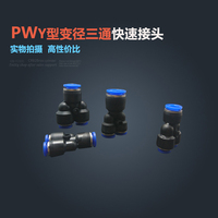 Free shipping Wholesale 500PCS PW8 6 Reducing Unequal Pneumatic Air Tube Fitting Connector , I.D One 8mm Two 6mm