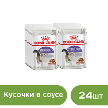 Royal Canin Sterilised влажный корм для кастрированных котов и стерилизованных кошек(кусочки в соусе, 24 пакетика по 0.085 г