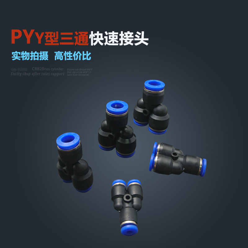 Free shipping HIGH QUALITY 30pcs 10mm Push In Equal Y Pneumatic Jointer Connector PY10Free shipping HIGH QUALITY 30pcs 10mm Push In Equal Y Pneumatic Jointer Connector PY10