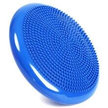33x33 см надувной Массажный мяч для йоги прочный Универсальный спортивный тренажерный зал фитнес-йога стабильный баланс дисковый Массажный коврик-подушка