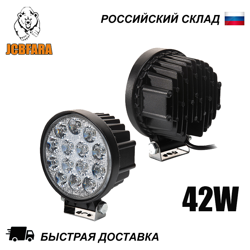 42 W LED Headlight OFF ROAD For Auto Truck Motobike Quadbike Boat Waterproof 4x4 UAZ NIVA Tractor Trailer SUV Hight/low Beam