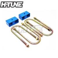 H TUNE RAISE 2 Rear Suspension Block Lift Kits for Ranger 2012+ /BT50 2012+